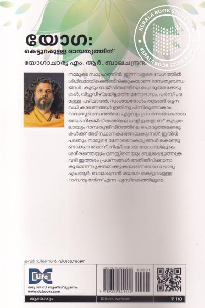 back image of Yoga Ketturappulla Dampathyathinu