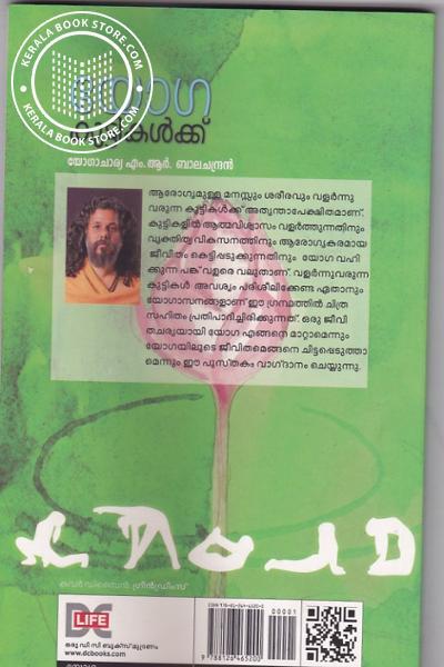 back image of യോഗ കുട്ടികള്ക്ക്