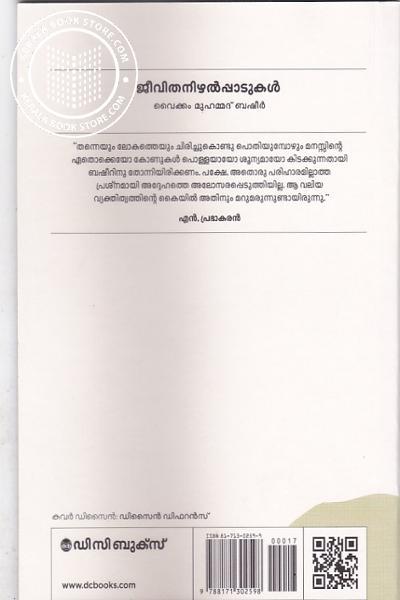 back image of Yogavidya
