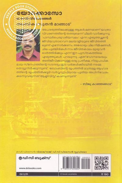 back image of യോക്കൊസോ ജപ്പാന് വിശേഷങ്ങള്