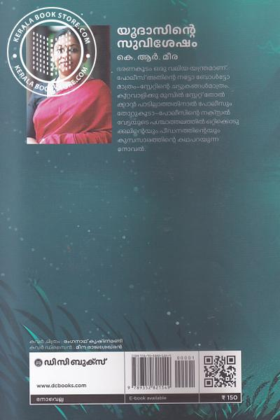 back image of യൂദാസിന്റെ സുവിശേഷം