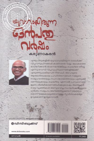 back image of Yuvavayirunna Onpathu Varsham