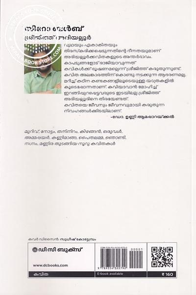 back image of സീറോ ബള്ബ്