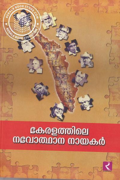 Cover Image of Book കേരളത്തിലെ നവോത്ഥാന നായകർ