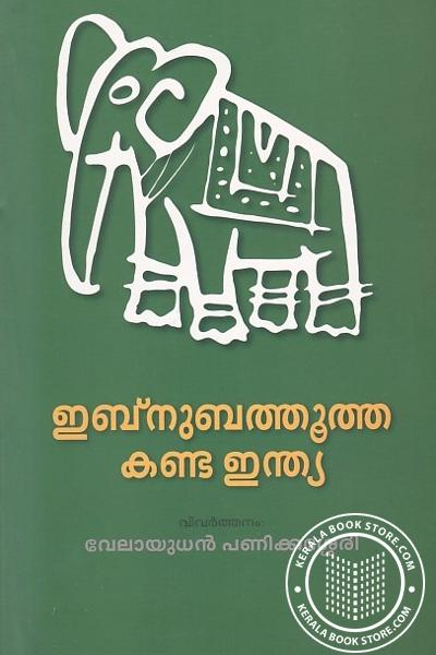 Cover Image of Book Ibnu Batuta Kanda India