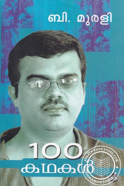 Cover Image of Book 100 കഥകള്‍