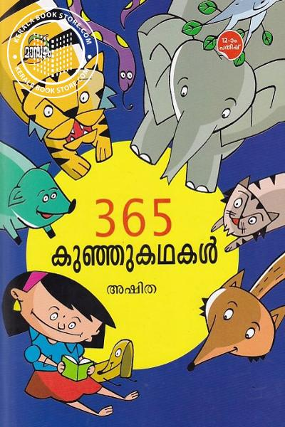 Image of Book 365 Kunjukathakal