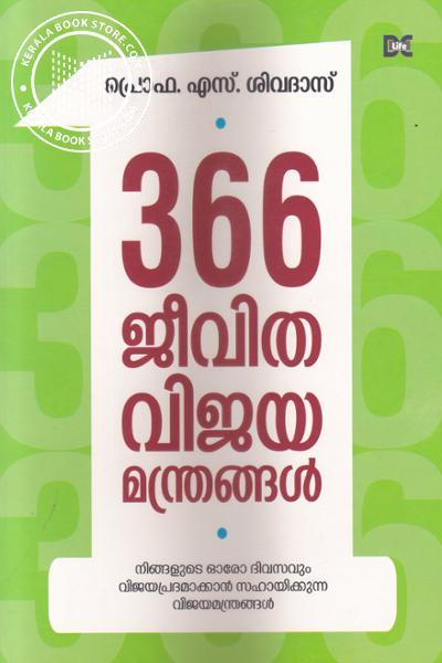 Image of Book 366 JeevithaVijaya Manthrangal