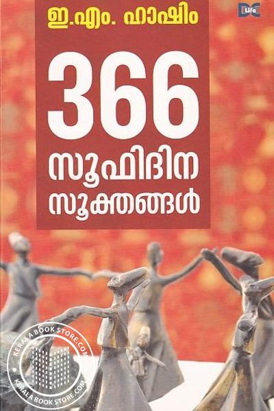 Image of Book 366 Sufdina Sookthangal