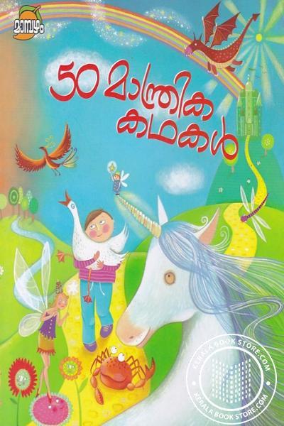 Image of Book 50 മാന്ത്രിക കഥകള്