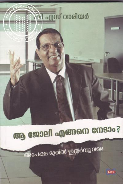 Image of Book Aa Joli Egane Nedam Apeksha Muthal Interview Vare