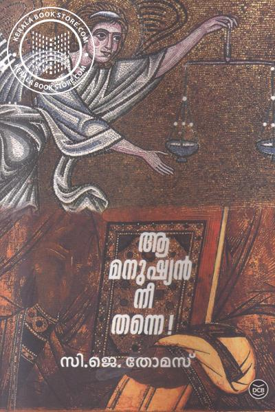 Cover Image of Book Aa Manushyan Nee Thanne