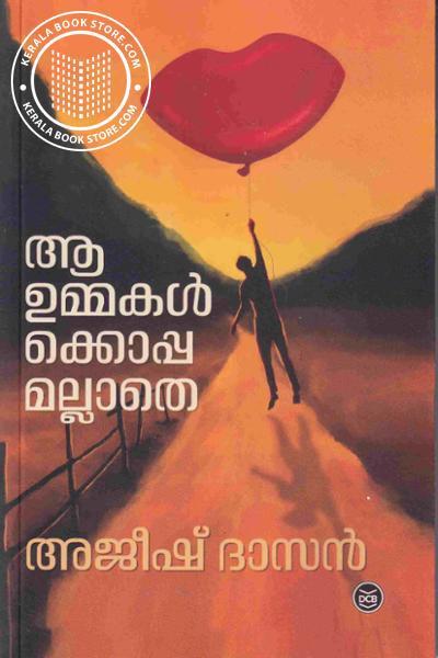Cover Image of Book ആ ഉമ്മകള്ക്കൊപ്പമല്ലാതെ