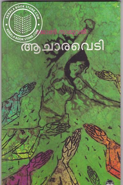 Cover Image of Book Aacharavedi