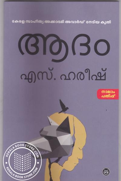 Cover Image of Book ആദം