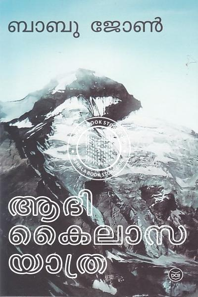 Cover Image of Book Aadikailasayathra