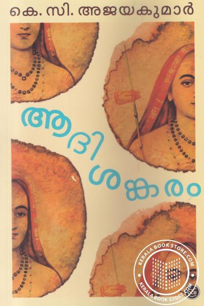 Cover Image of Book ആദിശങ്കരം