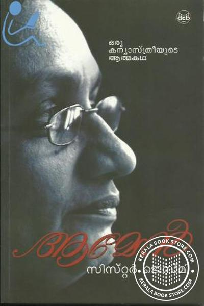 Cover Image of Book ആമേന്‍