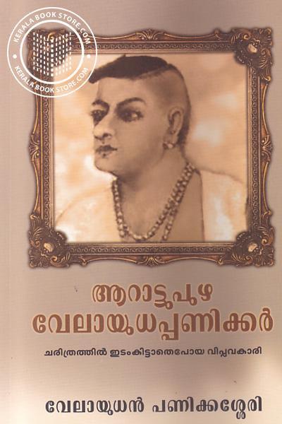 Cover Image of Book Aaraattupuzha Velaayudhappanicker Charitrathil Edam Kittathapoya Viplavakari