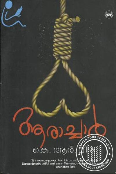 Cover Image of Book ആരാച്ചാര്‍