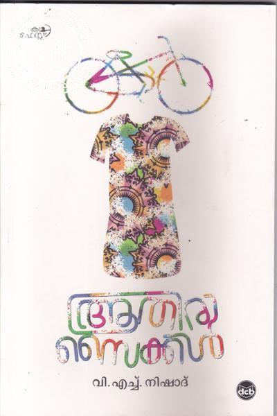 Image of Book Aathira Cycle