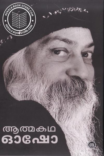 Cover Image of Book Aathmakatha-Osho