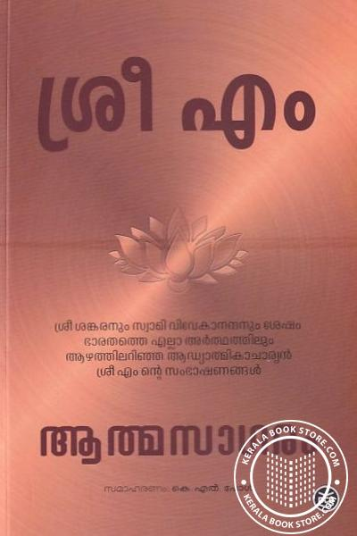 Cover Image of Book ആത്മസാഗരം