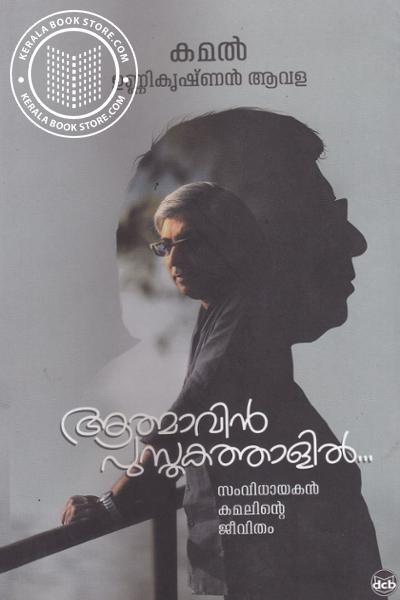 Image of Book Aathmavin pusthakathalil