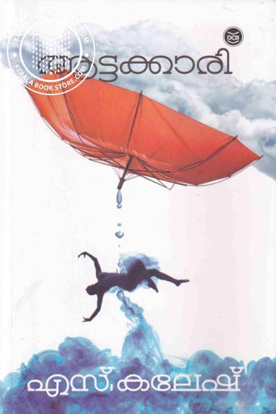 Cover Image of Book ആട്ടക്കാരി