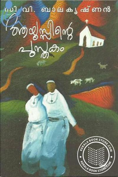 Cover Image of Book Aayusinte Pusthakam