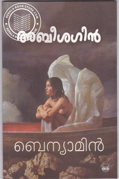 Cover Image of Book Abeesagin
