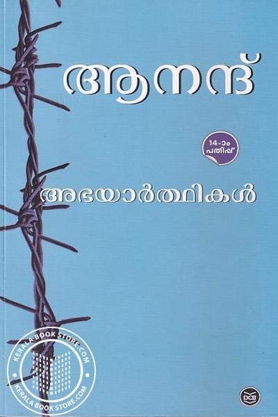 Cover Image of Book അഭയാർത്ഥികൾ