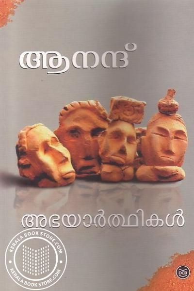 Cover Image of Book Abhayaarththikal
