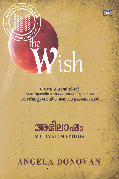 Cover Image of Book അഭിലാഷം