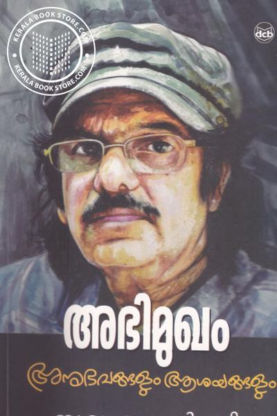 Cover Image of Book അഭിമുഖം