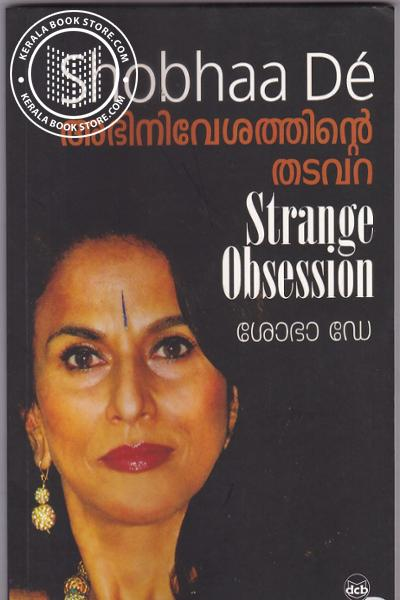 Cover Image of Book AbhinivesathinteThadavara