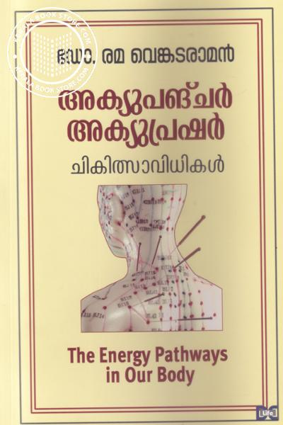 Cover Image of Book Accupuncture Accupressure Chikithsavidhikal