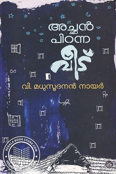 Cover Image of Book അച്ഛന് പിറന്ന വീട്