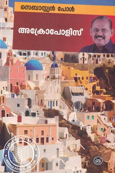 Cover Image of Book അക്രോപോളിസ്