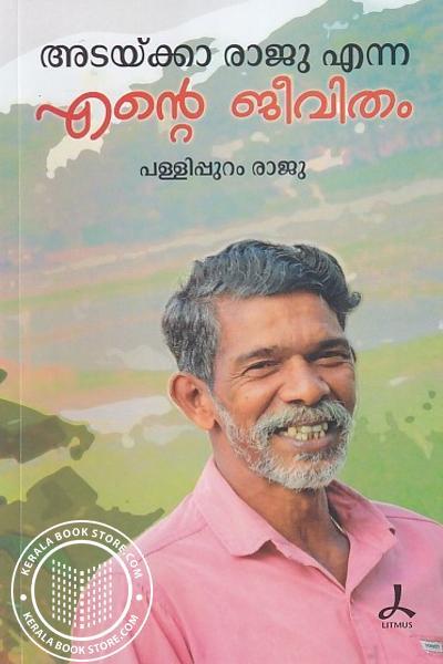 Image of Book അടയ്ക്കാ രാജു എന്ന എന്റെ ജീവിതം