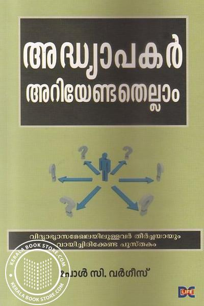 Image of Book Addhyaapakar Ariyendathellaam