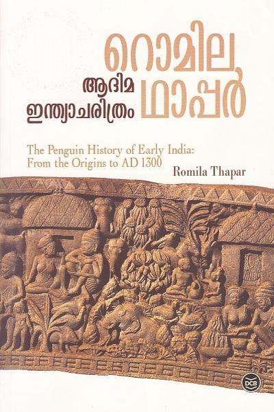 Cover Image of Book Adhima India Charithran