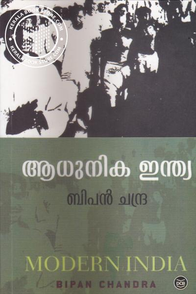 Cover Image of Book Adhunika India