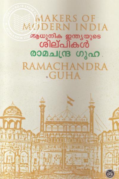 Cover Image of Book Adhunika Indiayude Silpikal