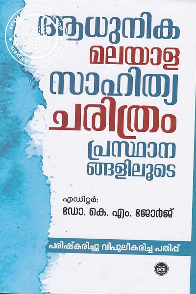 Cover Image of Book Adhunika Malayala Sahithya Charitram Prasthanagaliloote