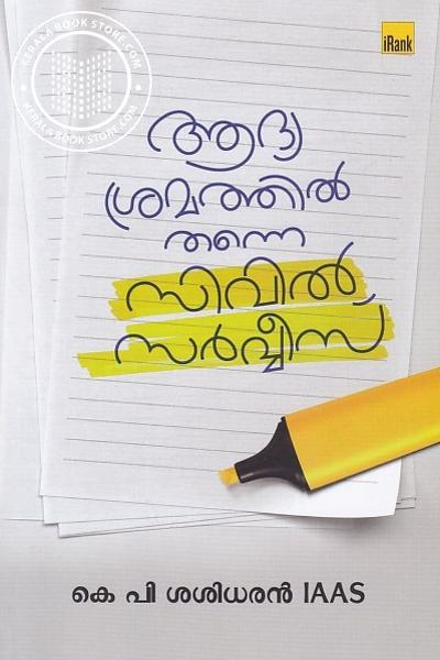 Cover Image of Book Adhyasremathil Thanne Civil Service