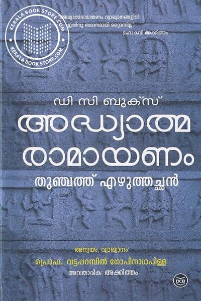 Cover Image of Book അദ്ധ്യാത്മ രാമായണം വലിയ അക്ഷരത്തില്