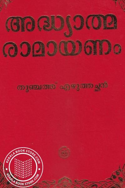 Cover Image of Book അദ്ധ്യാത്മ രാമായണം -വലിയ അക്ഷരത്തില്-