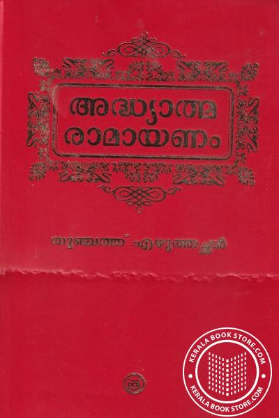 Cover Image of Book Adhyatma Ramayanam