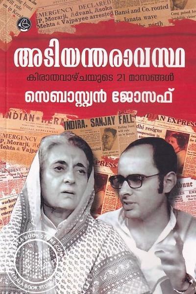 Cover Image of Book അടിയന്തരാവസ്ഥാ കിരാതവാഴ്ചയുടെ 21 മാസങ്ങള്